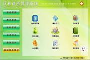 宏达牙科诊所管理系统 绿色版