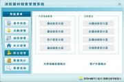 宏达消防器材销售管理系统 代理版 1.0