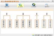 宏达床上用品销售管理系统 绿色版 1.0