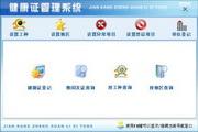 宏达健康证管理系统 单机版 1.0