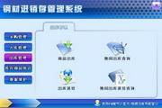 宏达钢材进销存管理系统 单机版 1.0