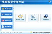 宏达体检收费管理系统 代理版 2.0