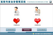 宏达医院专家会诊管理系统 代理版 1.0