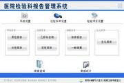 宏达医院检验科报告管理系统 代理版 1.0