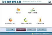 宏达门诊收费管理系统 绿色版 1.0