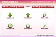 宏达宠物门诊管理系统 绿色版 2.0