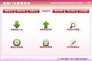 宏达宠物门诊管理系统 代理版 2.0