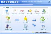宏达钟表销售管理系统 代理版 1.0