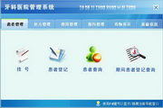 宏达牙科医院管理系统 绿色版 1.0
