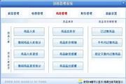 宏达诊所管理系统 单机版 1.0
