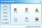 宏达药店销售管理系统 绿色版 4.0