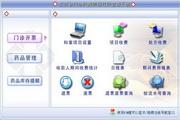 宏达江苏省门诊收费票据打印管理系统 绿色版 1.0
