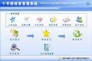 宏达十字绣销售管理系统 代理版 1.0