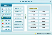 宏达社区服务管理系统 绿色版 1.0