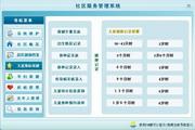 宏达社区服务管理系统 代理版 1.0