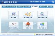 宏达试剂管理系统 代理版 1.0