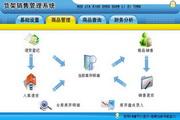 宏达货架销售管理系统 绿色版 1.0