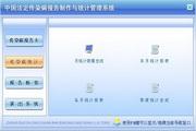 宏达中国法定传染病报告制作与统计管理系统 单机版 1.0
