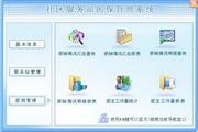 宏达社区服务站医保管理系统 代理版 1.0