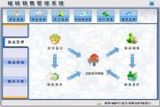 宏达磁砖销售管理系统 绿色版 1.0