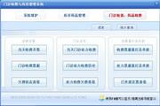 宏达门诊收费与药房管理系统 代理版 1.0