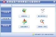 宏达陕西省医疗费用票据打印管理系统 绿色被 1.0