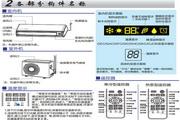 海尔KFR-35GW/01GKC13(天香牡丹)家用空调使用安装说明书
