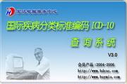 宏达国际疾病分类标准编码ICD-10查询系统 绿色版 3.0