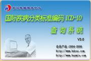宏达国际疾病分类标准编码ICD-10查询系统 代理版 3.0