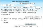 宏达卫生行政许可文书管理系统 绿色版