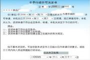 宏达卫生行政许可文书管理系统 代理版 2.0