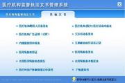 宏达医疗机构监督执法文书管理系统 代理版