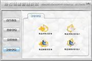 宏达沙石销售管理系统 代理版 1.0