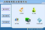 宏达消毒餐具配送管理系统 绿色版 2.0
