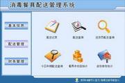 宏达消毒餐具配送管理系统 代理版 2.0