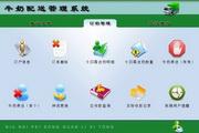宏达牛奶配送管理系统 绿色版 5.0