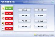 宏达电缆销售管理系统 绿色版 2.0