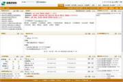 金智进销存管理系统 2013.1.01.08