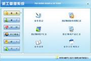 宏达派工管理系统 代理版