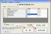 桔子小票打印软件 2.1