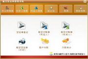 宏达航空货运单管理系统 代理版 1.0