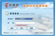 好事特桑拿洗浴足浴管理系统软件 2012 3