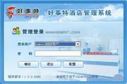 好事特酒店管理系统 2012 5
