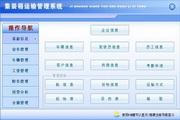 宏达集装箱运输管理系统 代理版 1.0