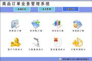 宏达商品订单业务管理系统 绿色版 1.0