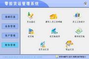 宏达零担货运管理系统 代理版 2.0