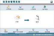 宏达送货单管理系统 代理版 1.0