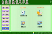 宏达食品配送管理系统 绿色版 1.0