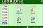 宏达食品配送管理系统 代理版 1.0