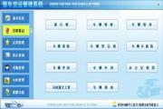 宏达整车货运管理系统 代理版 1.0